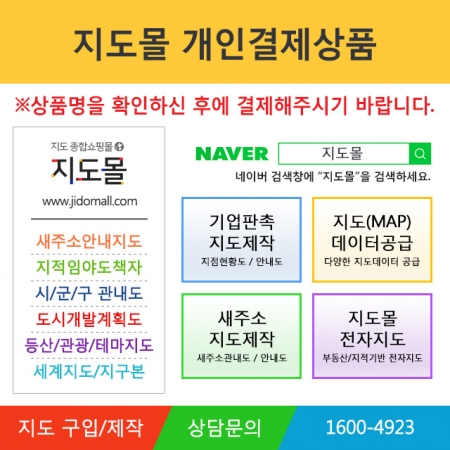 [김윤정] 송파구 방이동 bhc 지번 배달용 150x110 (가로x세로) 맞춤 종이코팅형