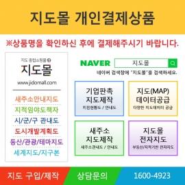 조양미 송파구 일원 배달용 도로명주소지도 맞춤제작